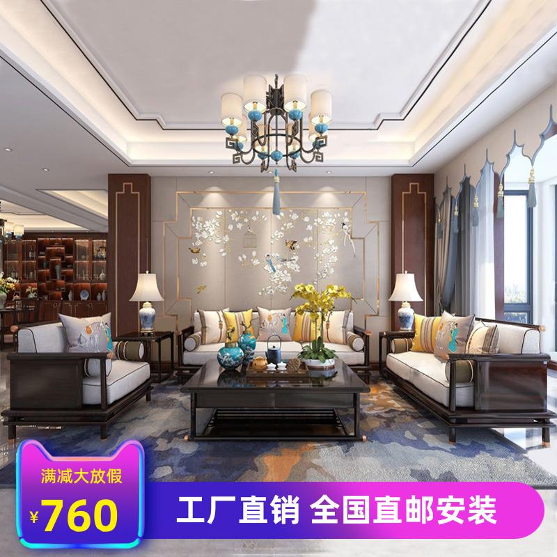 新中式沙发现代简约客厅高档全实木布艺沙发禅意组合复古家具热销0件限时2件3折