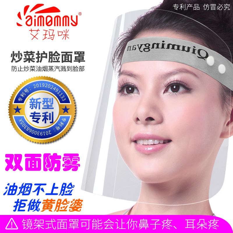炒菜防油烟面罩 厨房防油溅面罩 女士全脸防护透明烧菜护脸神器