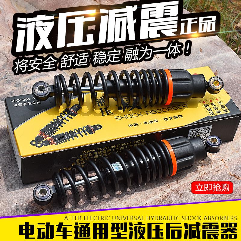 Электромобиль затухание общий амортизаторы качество грубый гидравлическое давление задний амортизатор мотоцикл ремонт задний амортизатор