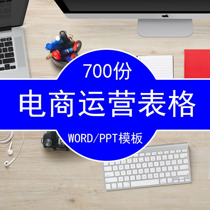 淘宝天猫运营数据分析电商运营计划考核范本 excel表格 word模板