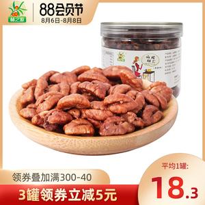现炒新货临安山核桃仁3罐装 连罐500g小核桃仁原味胡桃肉坚果零食