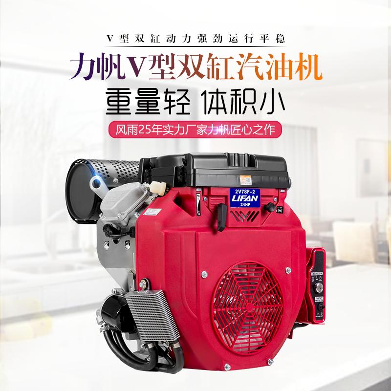力帆V型双缸汽油发动机小型四冲程高压泵插秧机膨化机动力