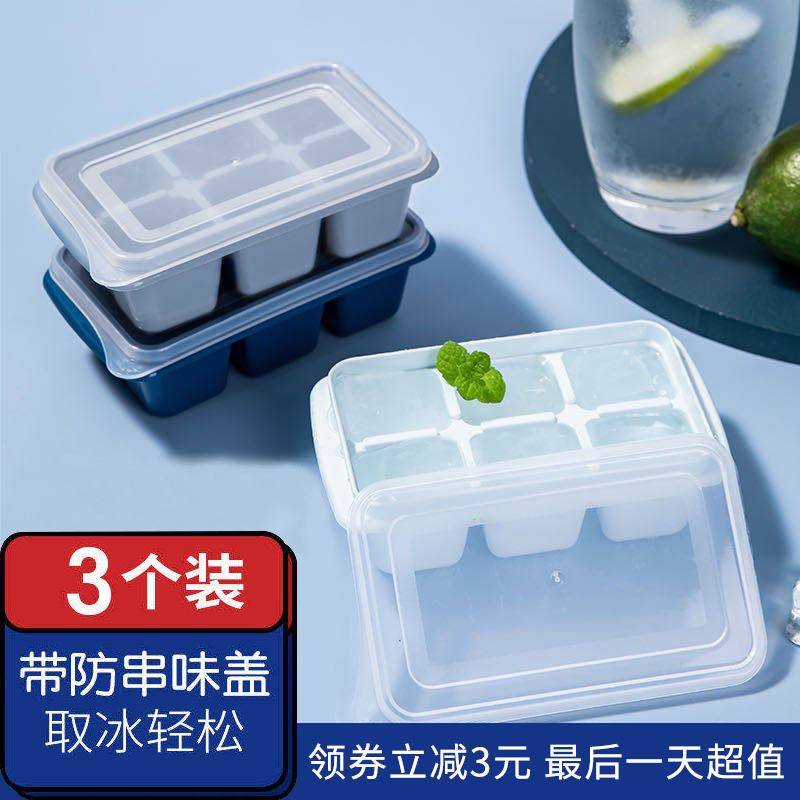 E Jia household refrigerator ice box tape cover ice grid seal self-made ice artifact Mini childrens ice block mold