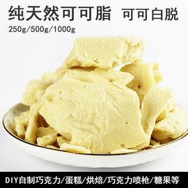 巧克力天然纯可可脂coco可可白脱diy黑巧克力烘焙原料液块白喷砂图片