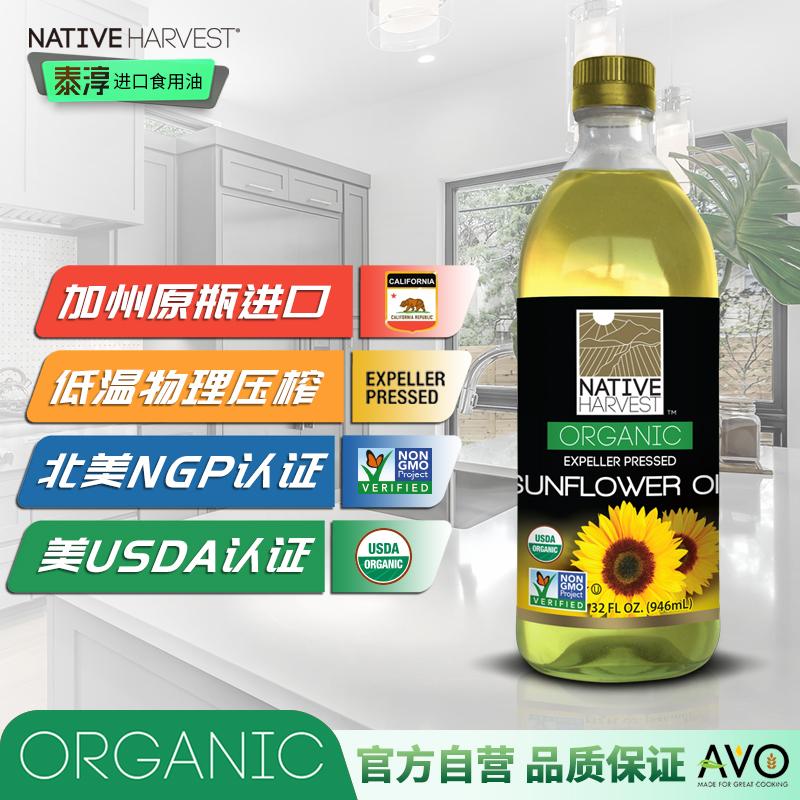 California imported sunflower seed oil USDA certified organic pressed edible oil 946ml Taichun sunflower oil