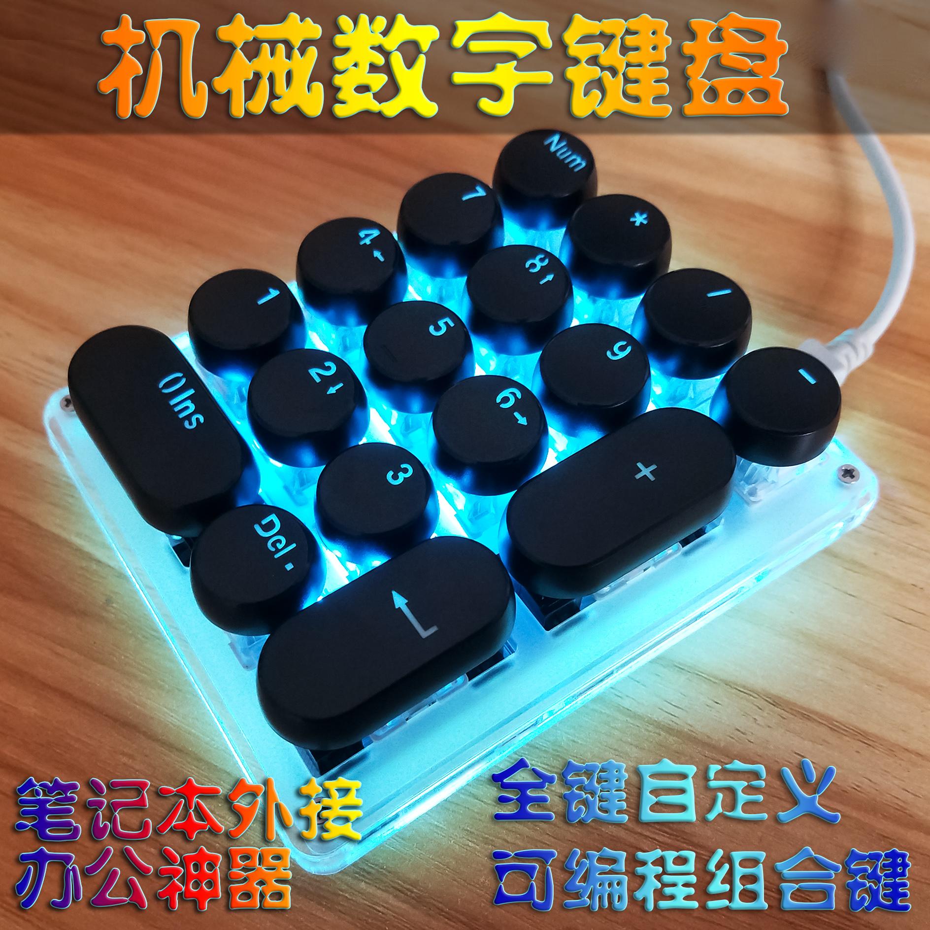 机械数字键盘 笔记本外接迷你 USB免切换财务会计 可编程宏小键盘