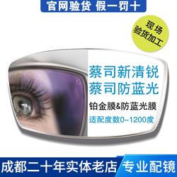 蔡司防蓝光眼镜片a系列新铂金膜
