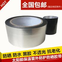 太阳能配件管道保温专用防晒胶带抗老化紫外线pe复合铝箔锡纸胶带