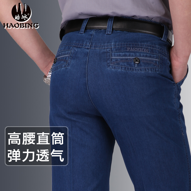 Haobing spring thin high waist elastic jeans mens straight tube business casual mens jeans middle age long pants