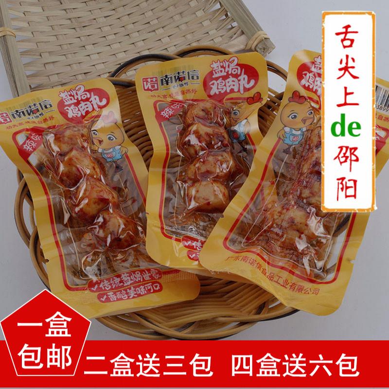 南诺信 盐�h鸡肉丸 口味香醇 美味可口开袋即食办公室零食20克*20