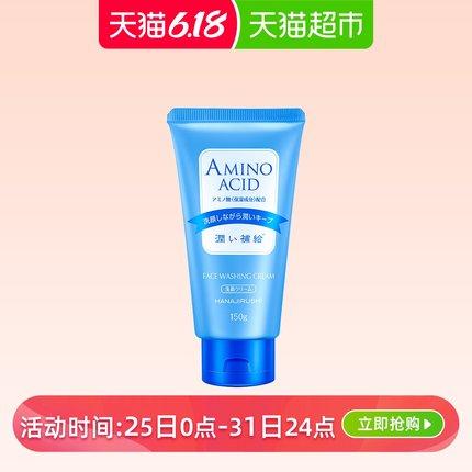花印日本含氨基酸洗面奶女男保湿深层清洁毛孔控油补水温和洁面乳