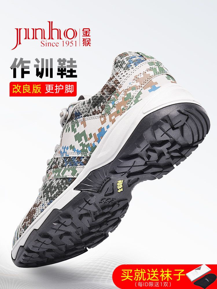 Golden Monkey official flagship store camouflage shoes men's shoes liberation shoes running shoes running shoes genuine 07a combat training shoes