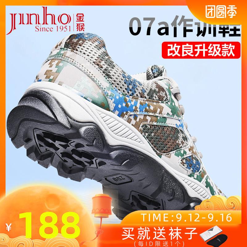 金猴官方旗舰店 正品迷彩鞋男女运动跑鞋夏季跑步鞋07a作训鞋