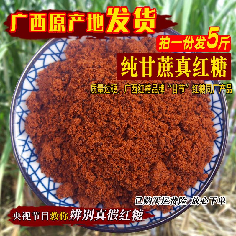 广西红糖5斤散装纯正食用正宗纯手工老红糖粉传统老式红沙糖蔗糖