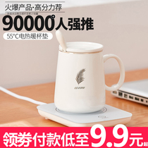 暖暖杯55℃度加热水杯热牛奶神器加热器奶杯子自动恒温杯保暖杯垫
