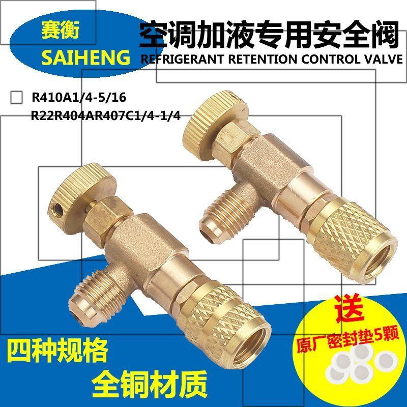 家用空调加液r410a专用阀安全阀