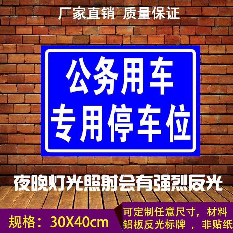 Общественное бизнес машина специальный парковка позиция инструкция стандартная лицензия знание карты предупреждение карты сказать шоу карты отражающий алюминий наклейки для стен стандарт