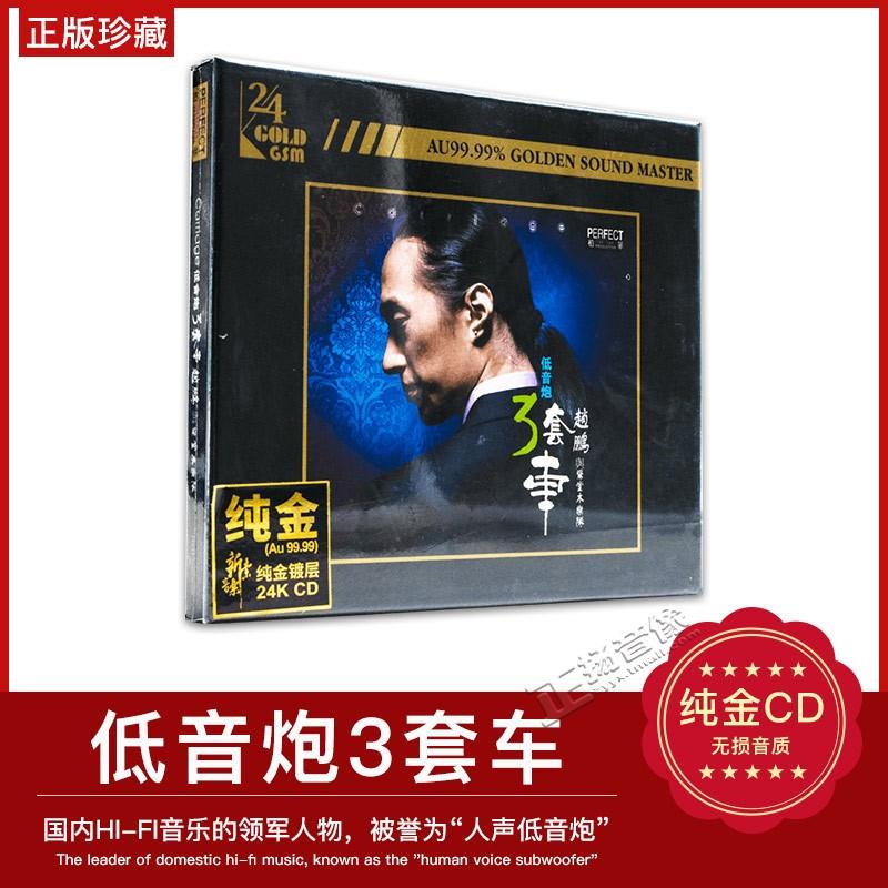 原装正版 赵鹏 低音炮3套车 24K金碟 人声低音炮试音发烧碟CD无损