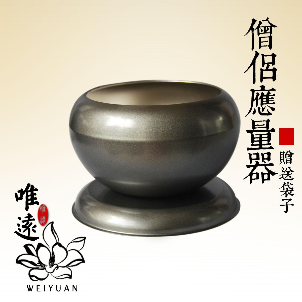 Чаша чашка будда инструмент должен количество устройство монах будда учить статьи хорошо ступня чаша уход чаша нержавеющей стали чаша монах человек посуда черный железа чаша