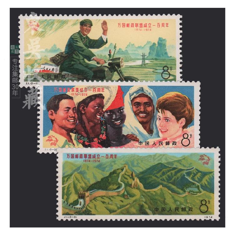 1974年 J1 万国邮政联盟成立一百周年纪念 收藏 邮票 原胶全品
