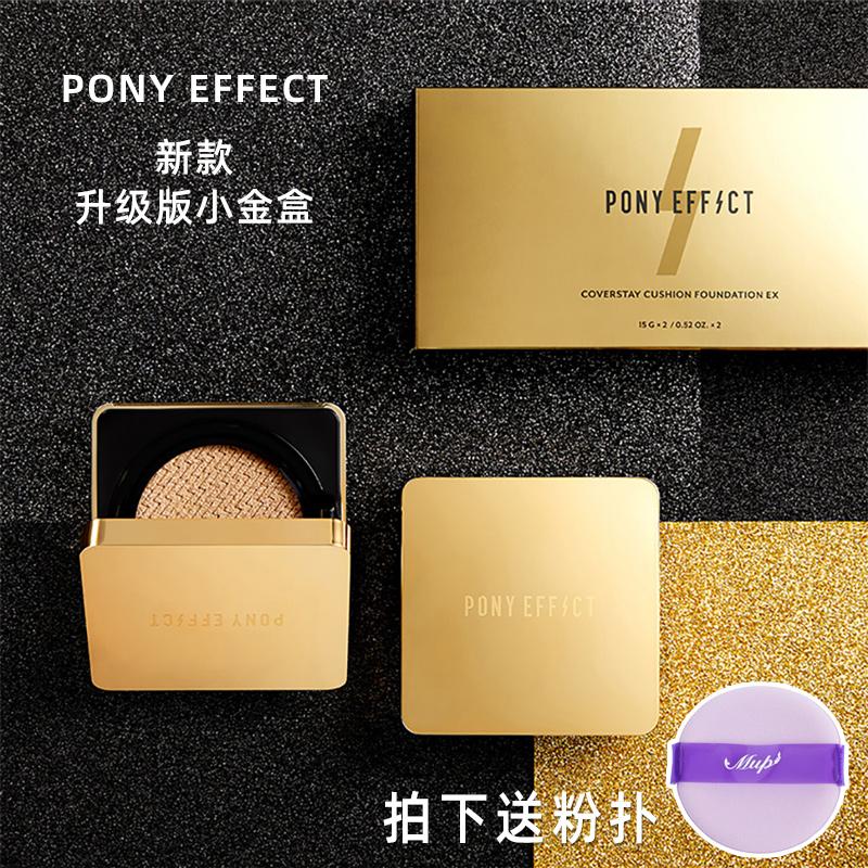 韩国 pony effect新款金壳哑光气垫升级小金盒亚光bb控油持久遮瑕