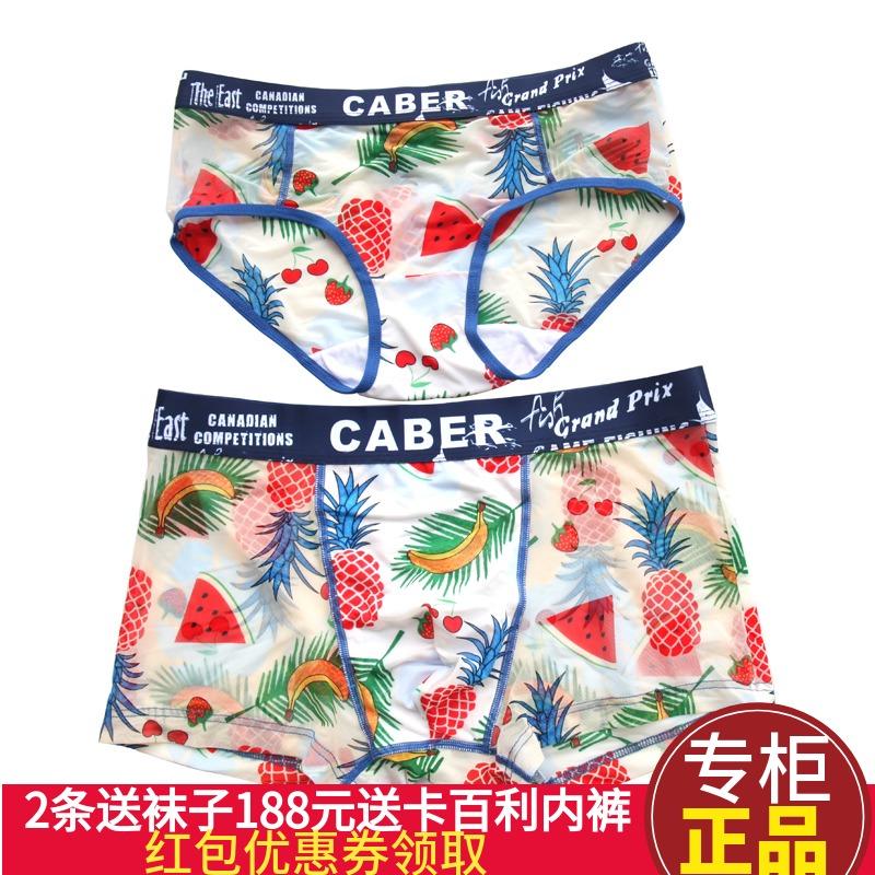 卡百利 水果菠萝性感透明薄冰丝男平角女三角裤情侣内裤5212 3212