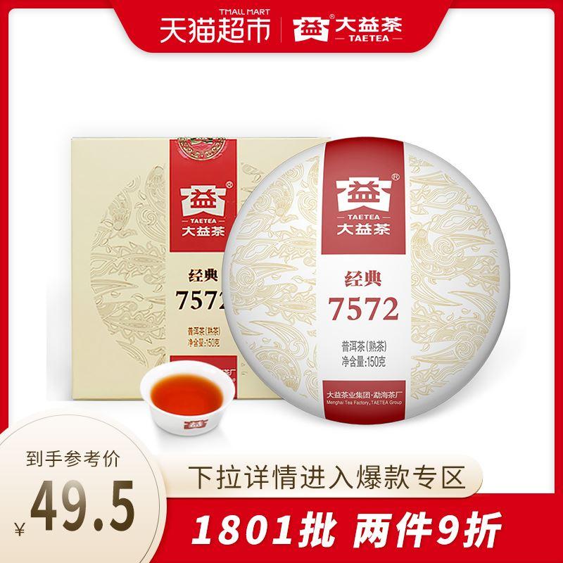 大益普洱茶经典7572熟茶150g(1801)饼茶茶叶标杆熟茶