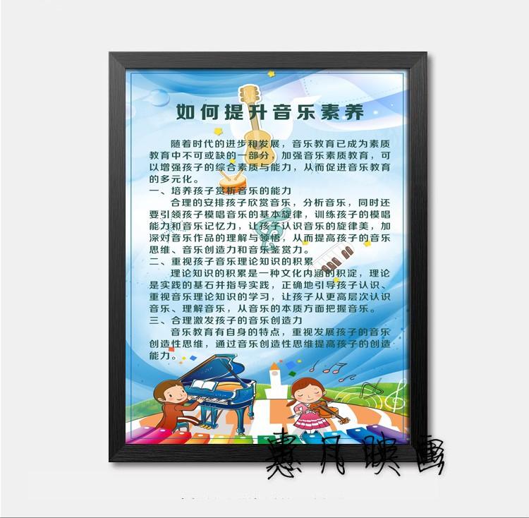 中國代購 中國批發-ibuy99 壁画 音乐素养宣传海报琴行走廊墙画艺术中小学校教室装饰画工作室壁画