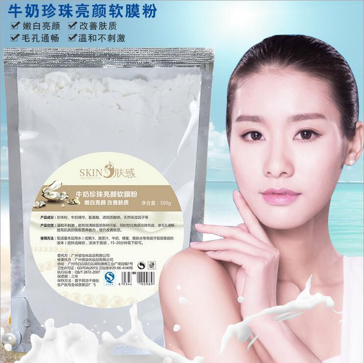 牛奶珍珠软膜粉500g加工亮白滋养清肌去角质软膜粉面膜oem贴牌定