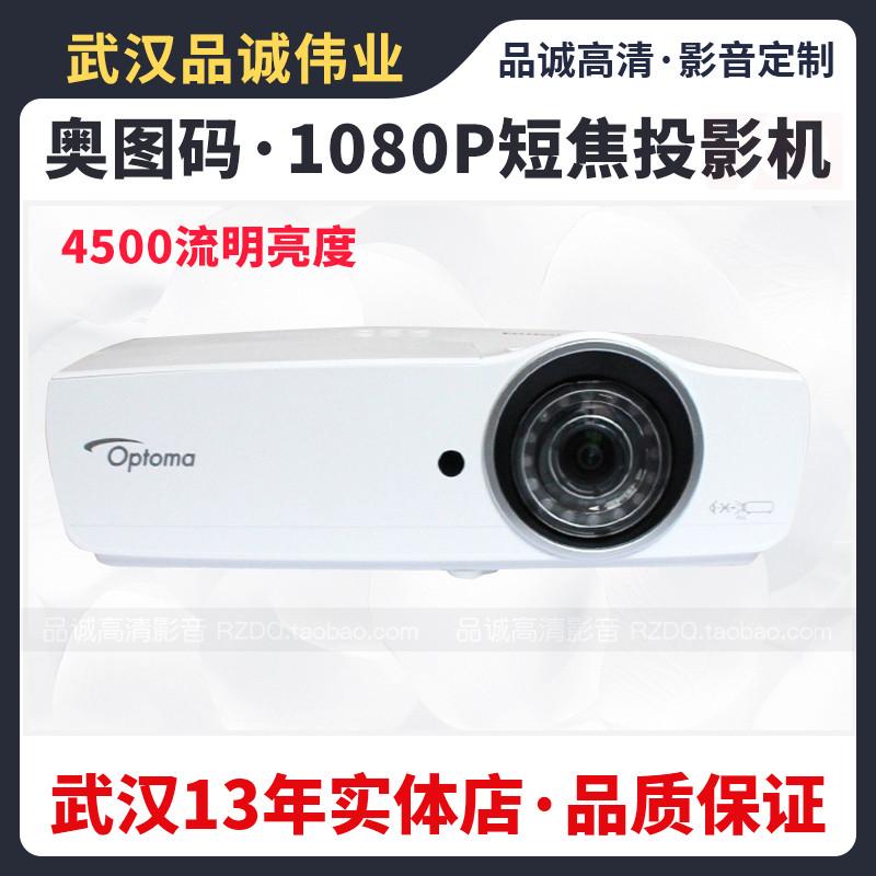 不包邮奥图码OEF9244ST家用3D超清短焦投影仪教学办公工程投影机1080P