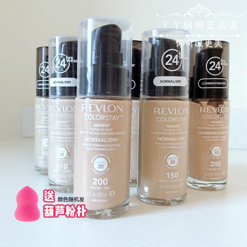 美国Revlon露华浓24小时不脱色粉底液保湿遮瑕美白控油不脱妆30ml