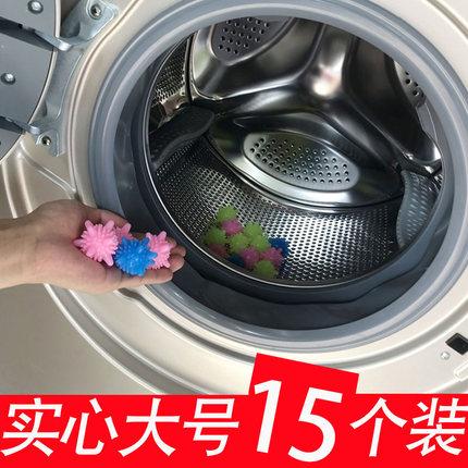 15个装搓衣球去污洗衣机用缓解缠绕洗衣球魔力洗衣机搓衣清洁球
