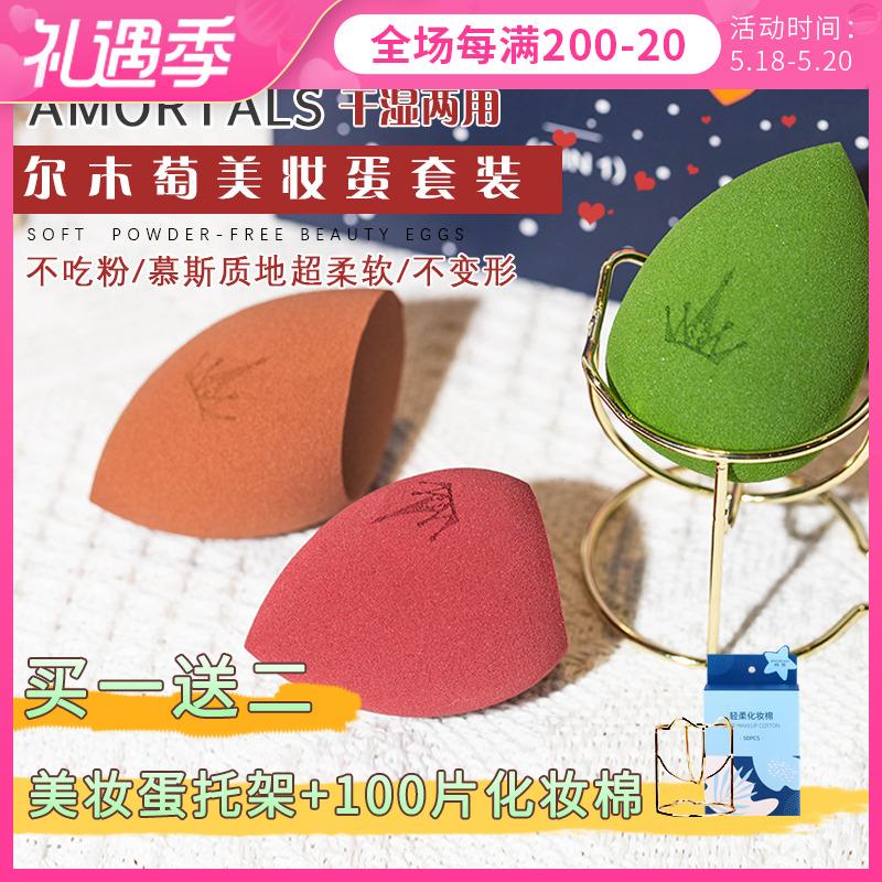 韩国尔木萄美妆蛋化妆蛋彩妆蛋套盒不吃粉海绵气垫粉扑干湿两用女