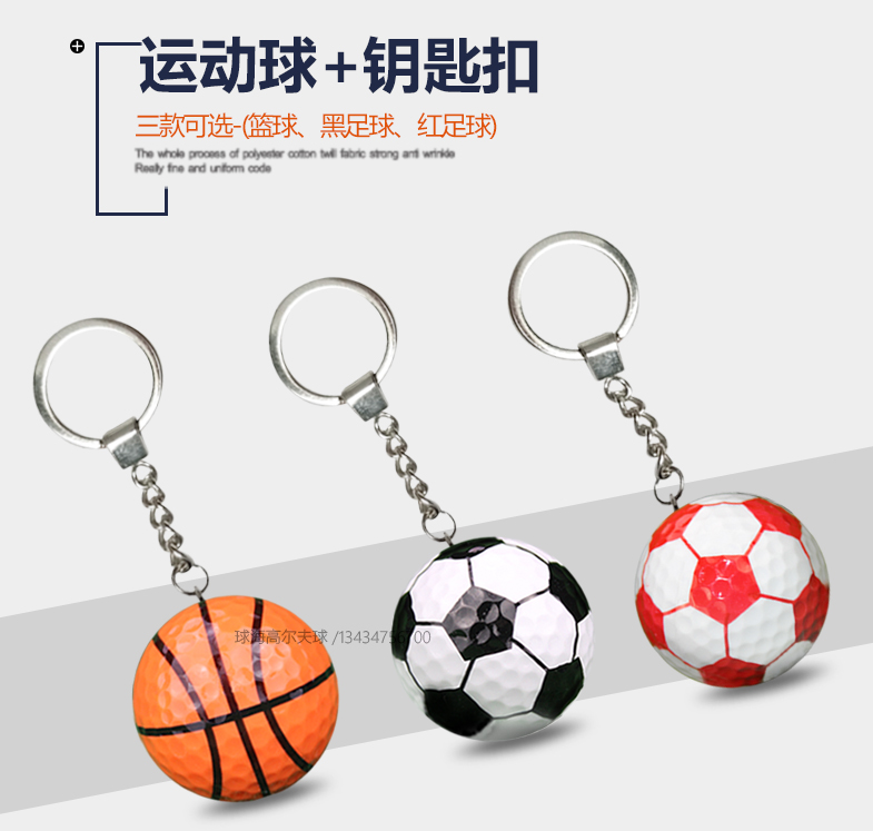 Brand new golf key chain sports ball gift ball exquisite Ornament 3 options can be customized logo