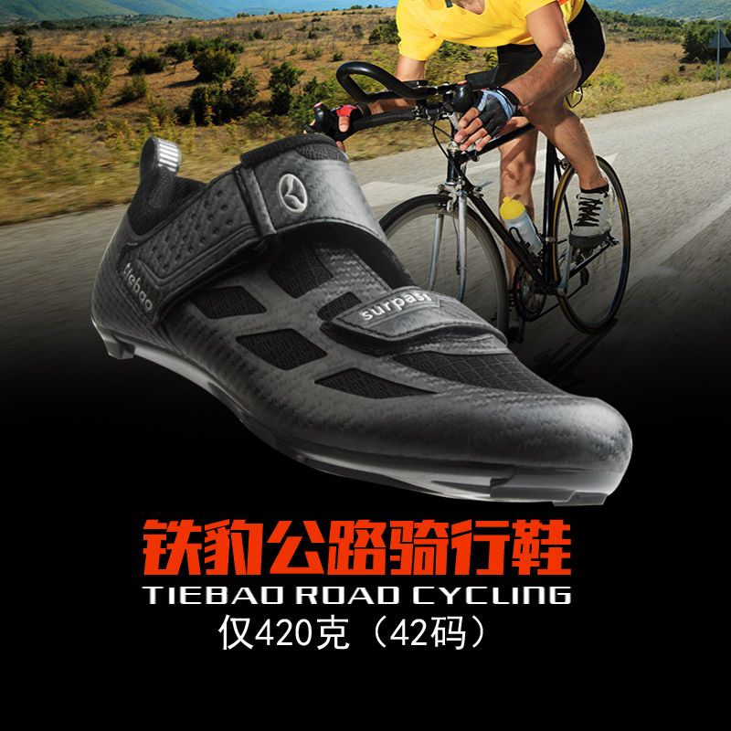 Iron leopard professional cycling shoes road bike lock shoes hard soled sports cycling shoes summer breathable Triathlon