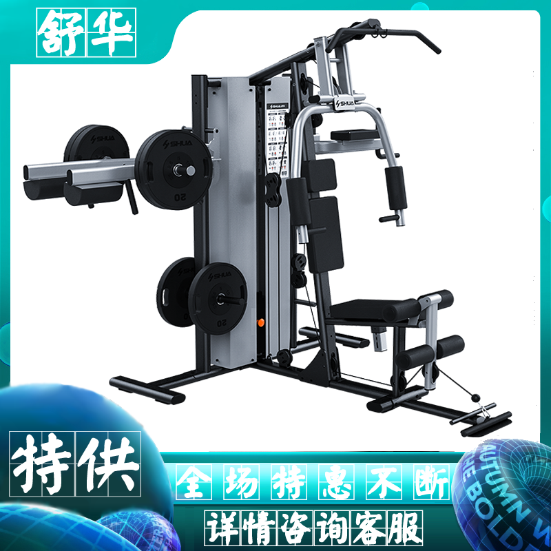Shuhua five person station 5105 comprehensive trainer four person station high pull pull HAAKE squatting machine gym g5205