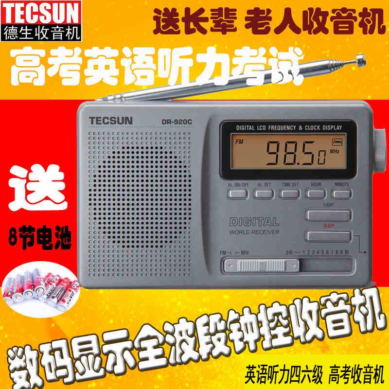 Tecsun 德生 DR~920c收音機 學生聽力英語四級六級考試高考收音機