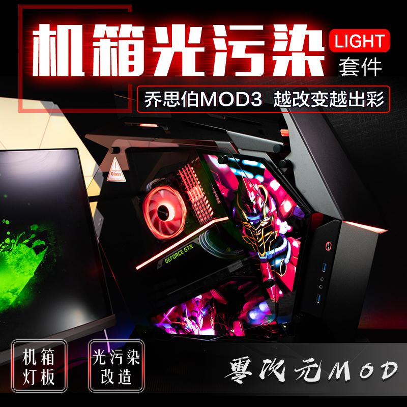 jonsbo乔思伯mod3机箱 非骨伽征服者机箱定做灯板 定制化机箱