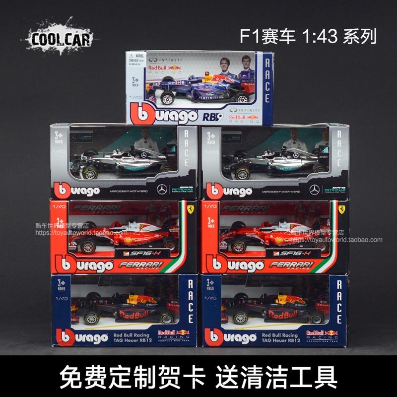 比美高1:43 2018法拉利奔驰红牛F1方程式赛车仿真合金汽车模型
