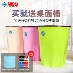 靓涤创意大号垃圾桶塑料家用无盖压圈客厅卧室卫生间办公室废纸篓