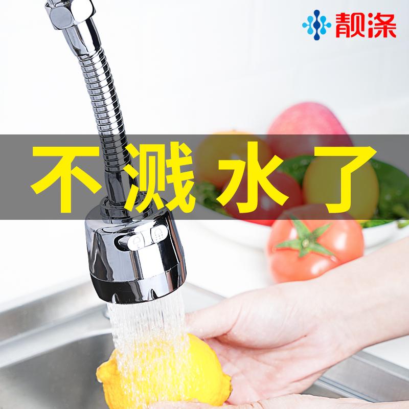 通用水龙头防溅头加长延伸器厨房洗碗池过滤嘴家用自来水花洒节水