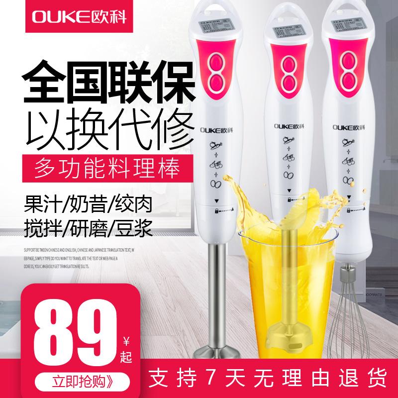 欧科 OKHB-1099B料理棒婴儿辅食机电动搅拌棒多功能手持家用保修