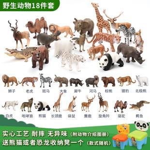 仿真动物玩具套装陆地动物模型实心摆件野生森林动物园宝宝认知