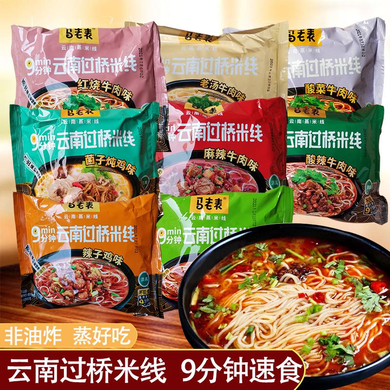 马老表云南过桥米线袋装正宗特产清真食品方便速食米线米粉