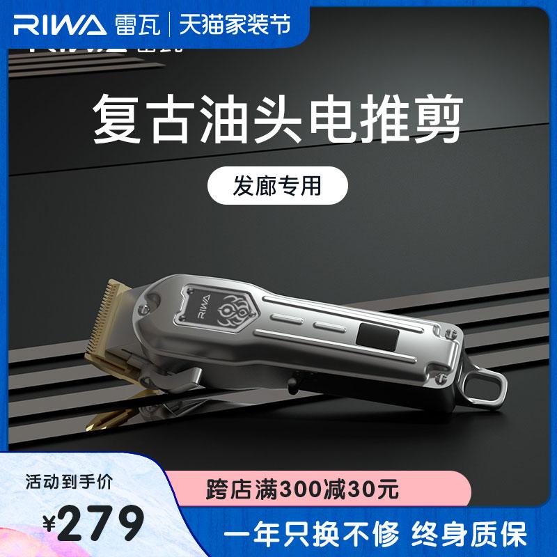 雷瓦专业发廊店充电式工具电推子好不好用