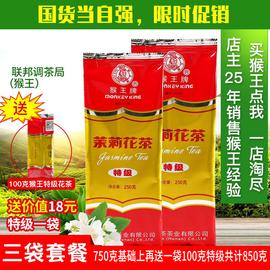 猴王茉莉花茶袋装250克特级浓香型三袋加送100克共850克2020新茶