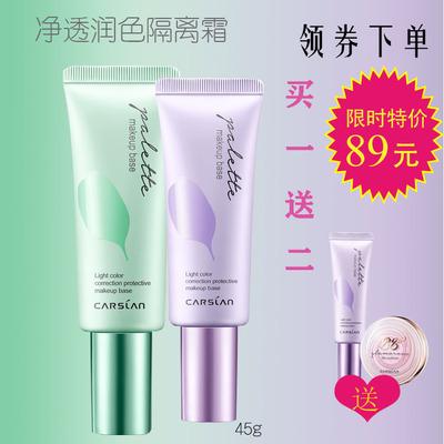 卡姿兰隔离霜妆前乳打底提亮肤色保湿遮暇白皙绿色紫色裸妆新品