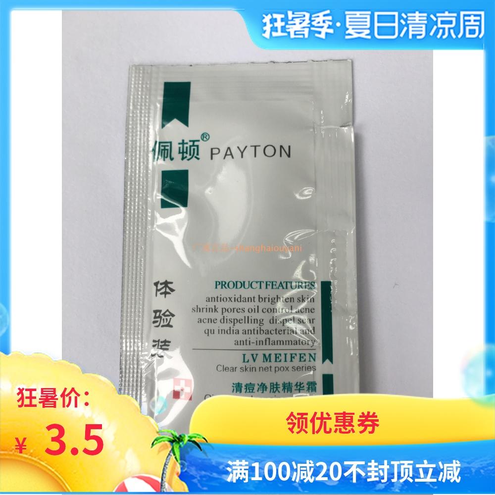 佩顿净肤精华霜体验装试用装拍10送3 10包 免邮 抑制多余油脂分泌