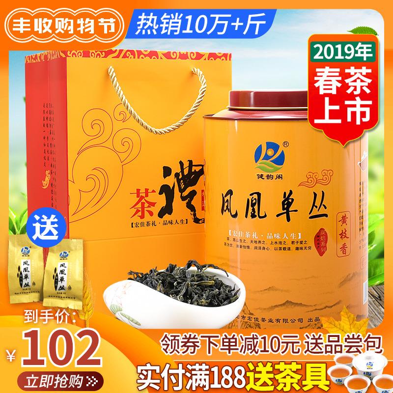 Чай Фэн Хуан Дань Цун Артикул 23468740479