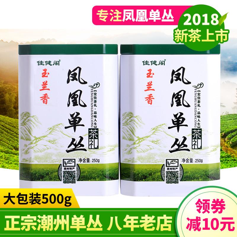 佳健�w【玉�m香】 潮州�P凰��翰� �P凰�����膊枞~ 500g�觚�茶